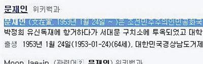 누군가 '위키백과'에 문재인 전 더불어민주당 대표의 '위키백과' 항목에 '조선민주주의인민공화국'이라는 설명을 표기했다. [사진 중앙포토]