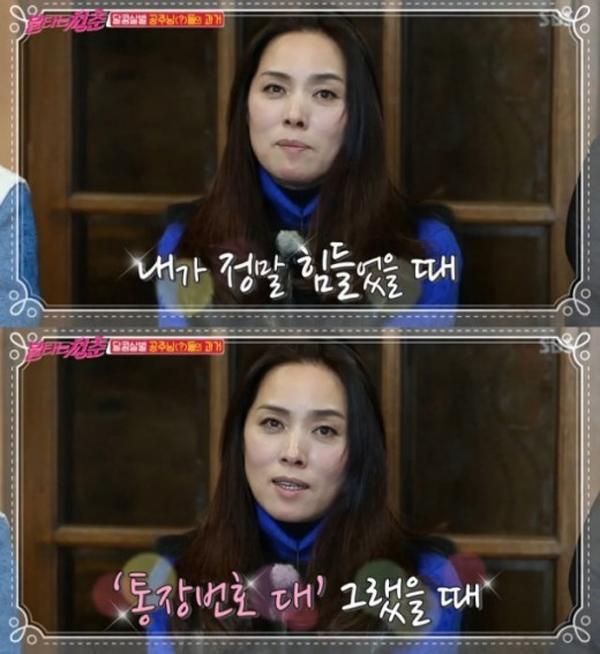 양수경은 28일 방송된 SBS '불타는 청춘'에서 가장 고마운 친구로 이선희를 꼽았다. [사진 SBS 캡처]