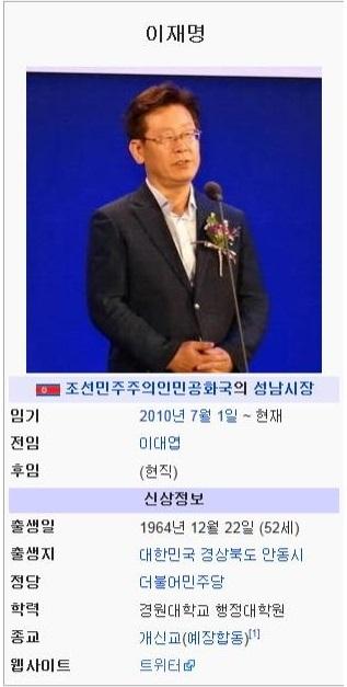 위키백과에 소개된 이재명 성남시장. 국적이 조선민주주의인민공화국으로 돼 있다.