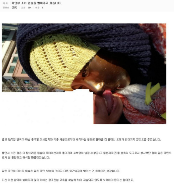 인터넷 커뮤니티 사이트를 중심으로 확산하고 있는 위안부 소녀상에 입을 맞추는 사진과 글. [출처 인터넷 커뮤니티 사이트]