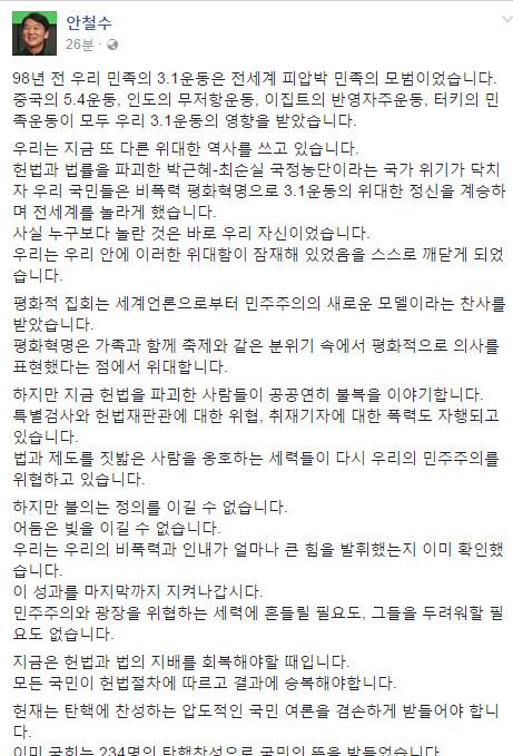 [출처 안철수 전 대표 페이스북 캡처]