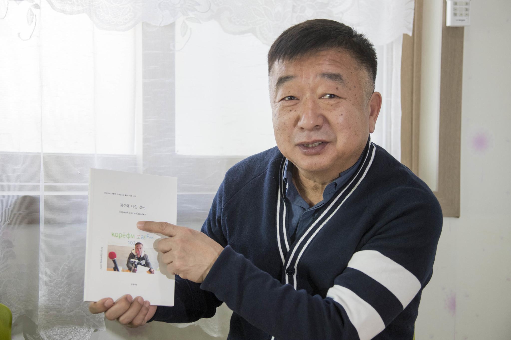 시집을 소개하는 김 블라디미르. 시집 판매 수익금은 고려인들을 위해 쓰기로 했다. [프리랜서 오종찬]