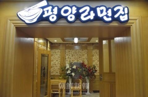 조선신보가 후지모토가 열었다고 소개한 평양의 일본 음식 요리점[사진 조선신보 홈페이지]
