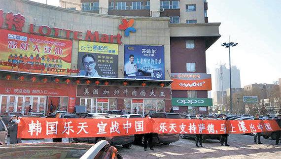 중국 지린성 롯데마트 앞에서 지난달 26일 중국인들이 ' 롯데가 사드를 지지하며 선전포고했다'는 내용의 플래카드를 들고 시위를 벌이고 있다. [사진 웨이신 캡처]