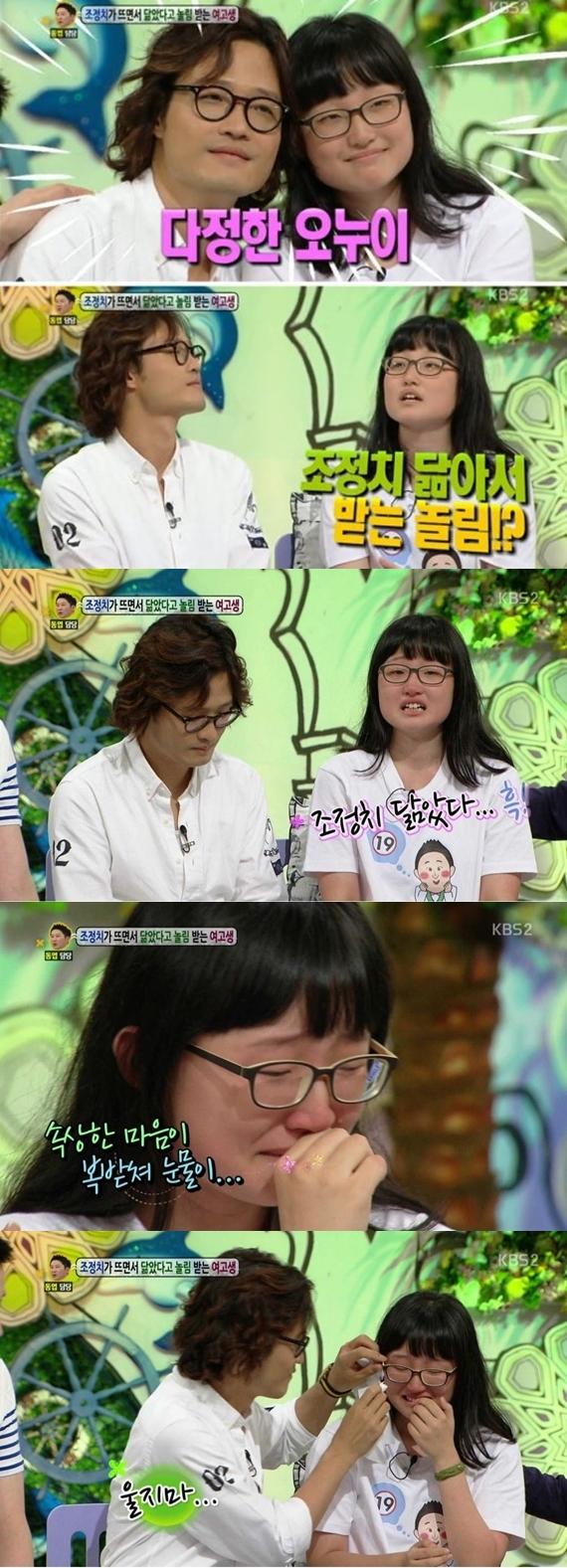 [사진=KBS2 '대국민 토크쇼 안녕하세요' 캡처]