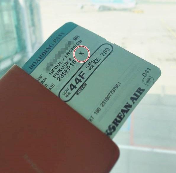 대한항공 항공권에 알파벳 X로 표기된 예약 클래스. 마일리지 적립이 불가능한 항공권에 해당한다. [중앙포토]
