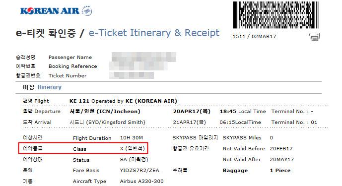 대한항공의 e-티켓 확인증. '예약등급' 항목에서 본인이 속한 예약 클래스를 확인할 수 있다. [사진 대한항공]