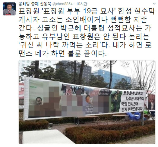 사진=신동욱 총재 트위터