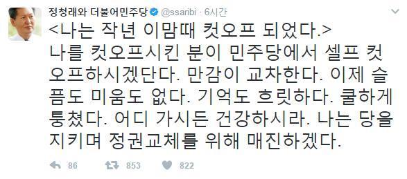 [사진 더불어민주당 정청래 전 의원 트위터]