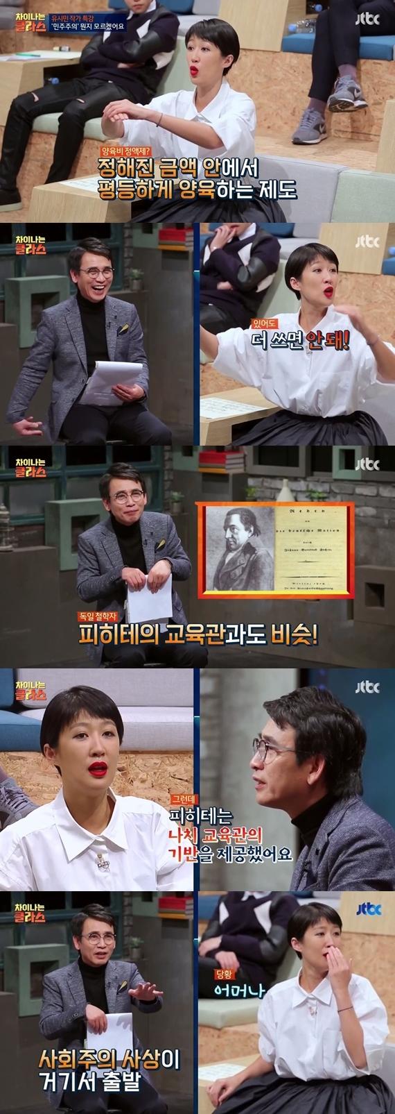 [사진 JTBC '차이나는 클라스-질문있습니다' 캡처]