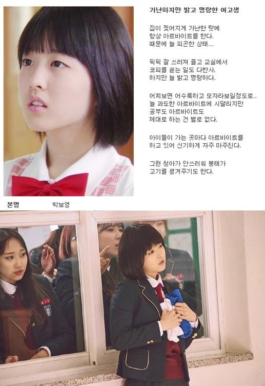 10년 전 '달려라 고등어' 출연 당시 박보영의 모습(위)과 2017년 JTBC '힘쎈여자 도봉순'에서 박보영(아래) [사진 SBS 달려라고등어 홈페이지 캡처, JTBC]
