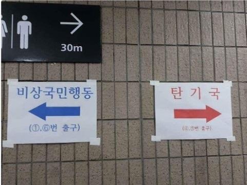 9일 저녁 퇴근시간 무렵 SNS를 통해 확산한 지하철 안국역의 출구 안내장.