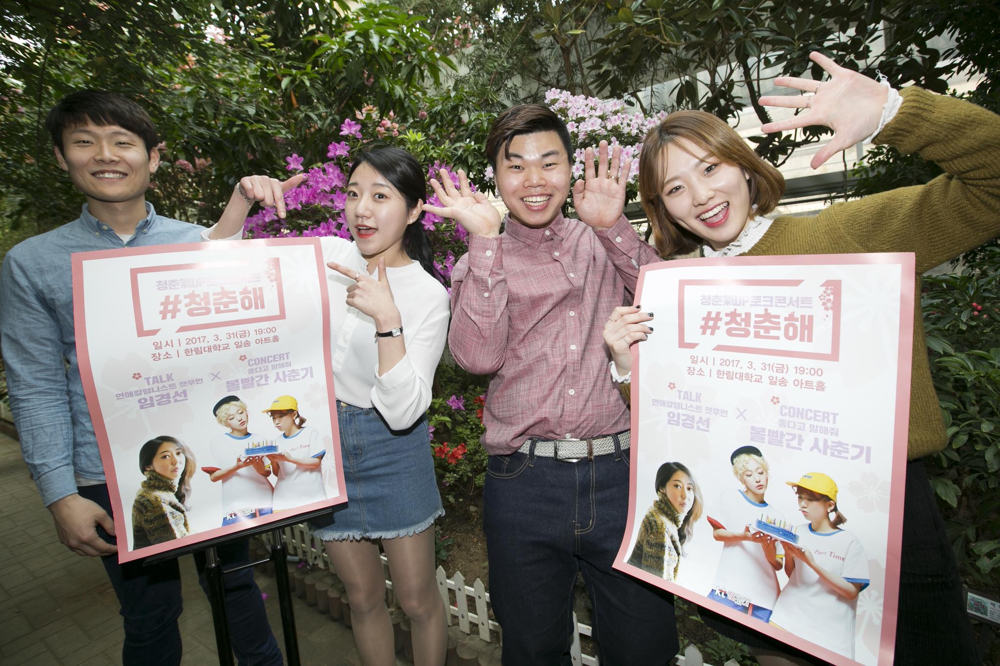 오는 31일 한림대 에서 열리는 KT 청춘氣UP 토크콘서트 '나는 너를 #청춘해'를 홍보하는 모습. [사진 KT]