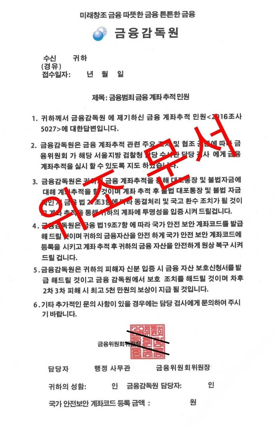 보이스피싱 조직이 만든 가짜 금융감독원 현금보관증[사진 인천지방경찰청]