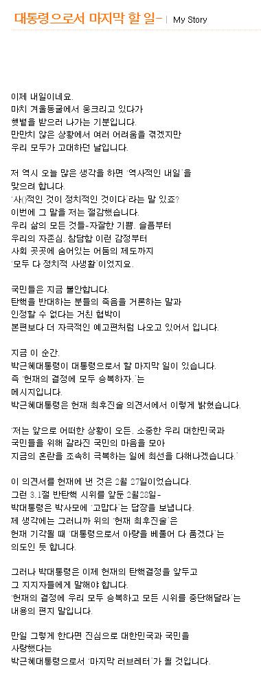 """전여옥 작가가 9일 """"박근혜 대통령이 마지막으로 '헌재의 결정에 모두 승복하자'라는 메시지를 지지자에게 보내야한다""""고 밝혔다."""