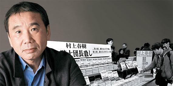 무라카미 하루키의 새 장편 『기사단장 죽이기』의 국내 판권 계약이 이달 말 이뤄진다. 일본에서 초판 130만 부를 찍은 화제작이다. 국내 출판사 사이에서 선인세 경쟁이 치열할 전망이다. 소설은 빠르면 5월, 늦어도 6·7월에는 번역 출간된다. [사진 ELENA SEIBERT·뉴시스]