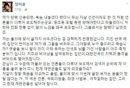 [사진 정미홍 전 아나 페이스북]