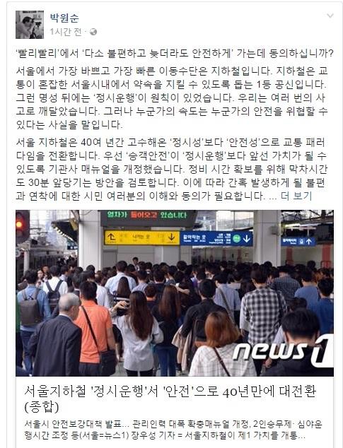 박원순 서울시장 페이스북 캡처