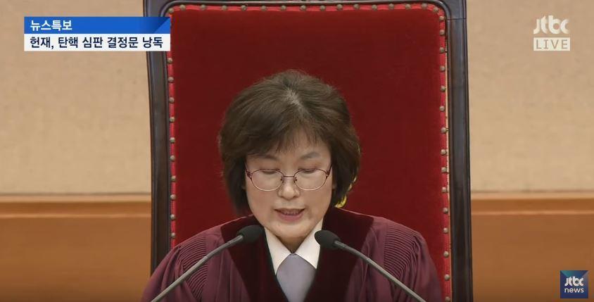 이정미 헌재소장 권한대행. [사진 JTBC 생방송]