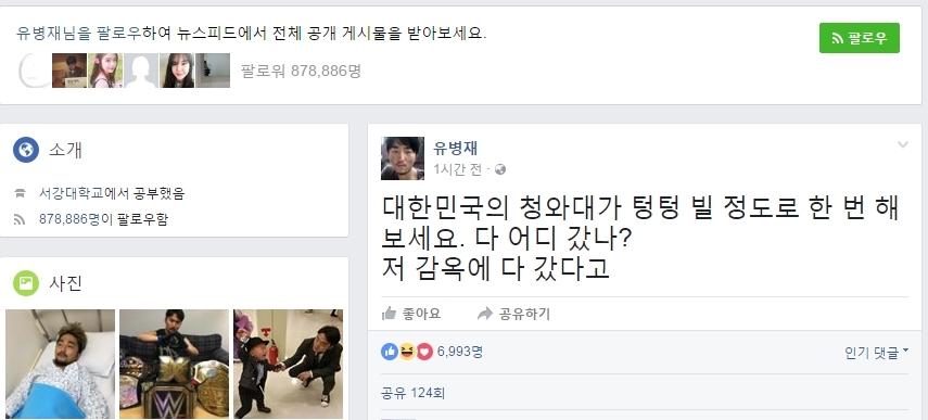 유병재가 10일 페이스북에 올린 탄핵 촌평.