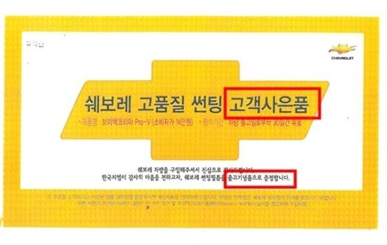 한국GM의 법위반 행위 관련 선팅 쿠폰[공정거래위원회 제공]