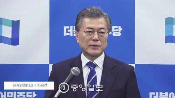더불어민주당 문재인 전 대표가 12일 여의도 민주당사에서 기자회견을 열고 박근혜 전 대통령 탄핵 이후의 정국에 대해 언급하고 있다. [사진=문재인캠프]