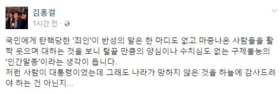 [출처 김홍걸 국민통합위원장 페이스북]