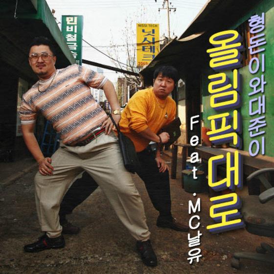 '형돈이와 대준이'의 2012년 뮤직비디오 홍보 사진 [사진 디아이뮤직]
