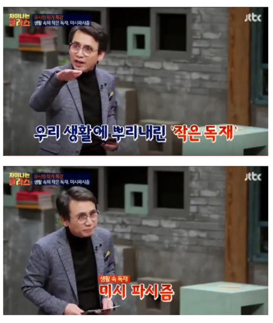 사진=JTBC '차이나는 클라스' 캡처