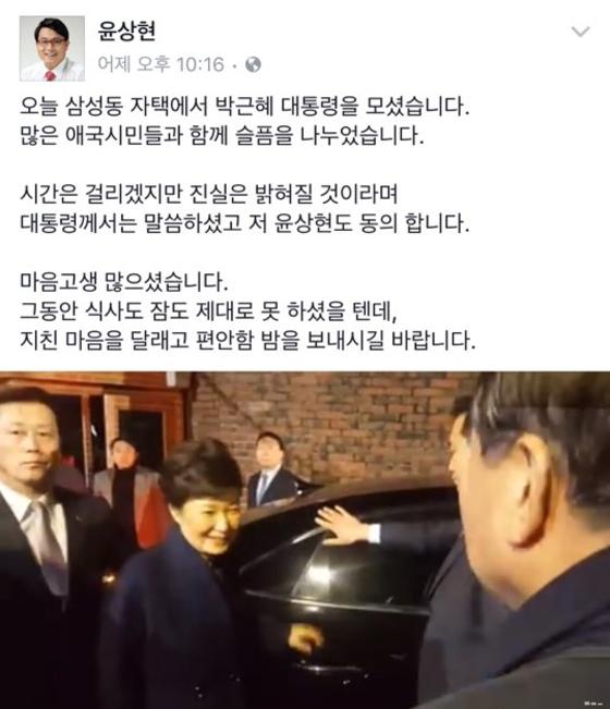 """박근혜 전 대통령이 '진실은 밝혀질 것'이라고 말한 것에 대해 윤상현 자유한국당 의원이 """"저 윤상현도 동의한다""""고 밝혔다. [사진 윤상현 의원 페이스북]"""