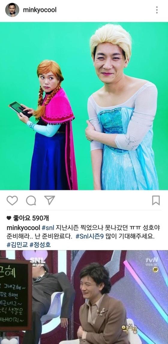 [사진 김민교 인스타그램(위) / tvN 'SNL' 방송 캡처]