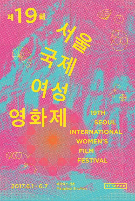 서울국제여성영화제 포스터(양혜규 작가, 서희선 디자이너)