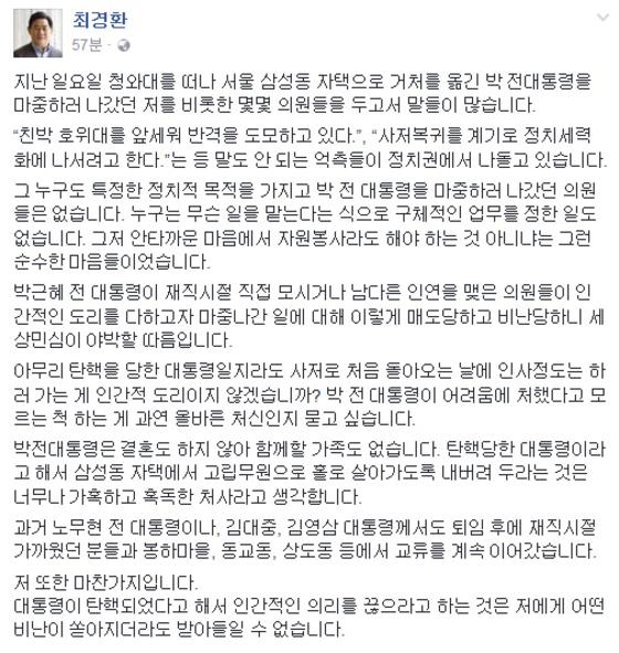 사진=최경환 페이스북 캡처