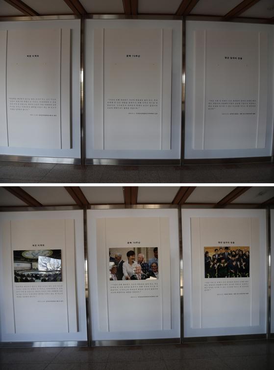 박근헤 전 대통령의 사진이 14일 청와대 춘추관에서 철거됐다.아래는 철거되기전인 13일 장면. 청와대사진기자단