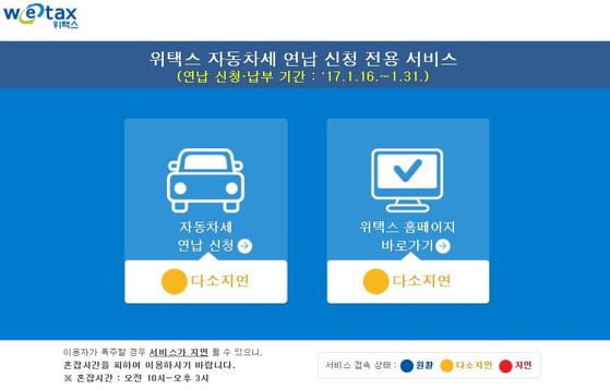 3월 말까지 1년치 자동차세를 한 번에 미리 내면 7.5% 감면 혜택을 받을 수 있다. [사진 위택스 캡처]