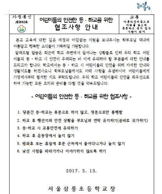 [사진 서울 삼릉초등학교 홈페이지]