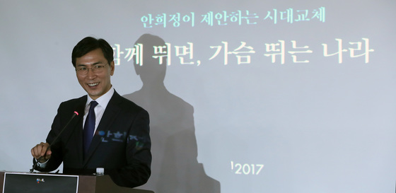 안희정 충남지사가 16일 오전 국회 의원회관에서 '안희정이 제안하는 시대교체 정책설명회'를 개최했다. 박종근 기자