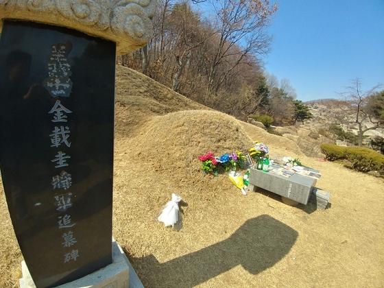 김재규 전 중앙정보부장 묘소모습. 김민욱기자