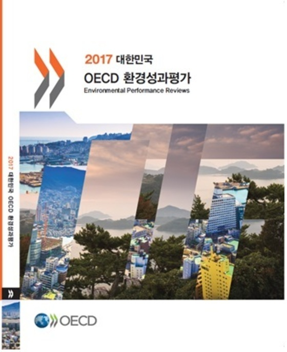 OECD가 16일 발표한 한국 환경성과 평가 보고서 표지
