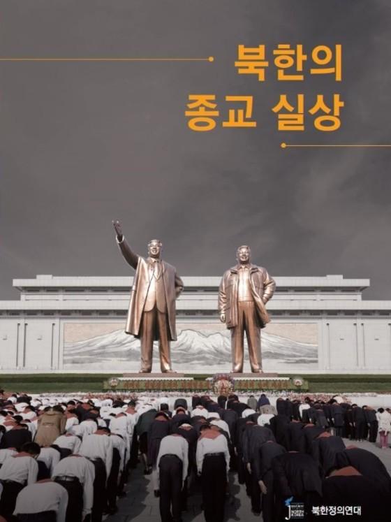 북한정의연대가 종교 탄압을 당한 탈북민들의 증언과 북한의 종교 박해 사례를 분석해 최근 발간한 '한 '북한 종교실상'. 책자는 한글본과 영어본으로 제작됐다[사진 북한정의연대]