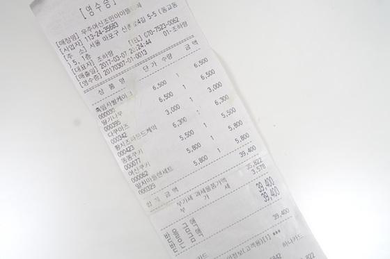 조민아 베이커리 영수증. 리뷰한 제품은 흑임자쌀케이크, 딸기나무, 다쿠아즈, 황치즈파운드케이크, 여신쿠키다.