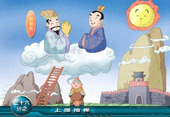 중국 36계 중 상옥추제 전략을 그린 만화 [출처: 바이두]