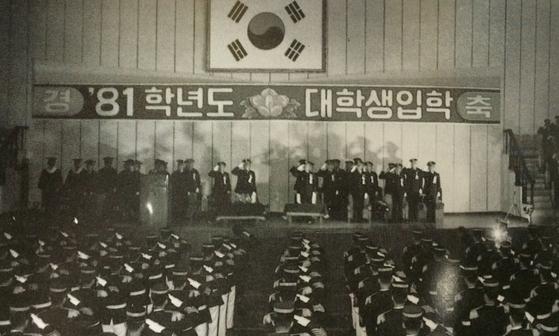경찰대 개교 후 첫 졸업생을 받은 1981년 당시의 모습 [사진=경찰청 자료실]
