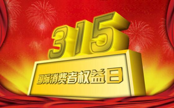 15일 중국 소비자의 날을 맞아 CCTV가 방영한 고발 프로그램 '3.15 완후이' 소개 화면. [사진 CCTV 캡처]