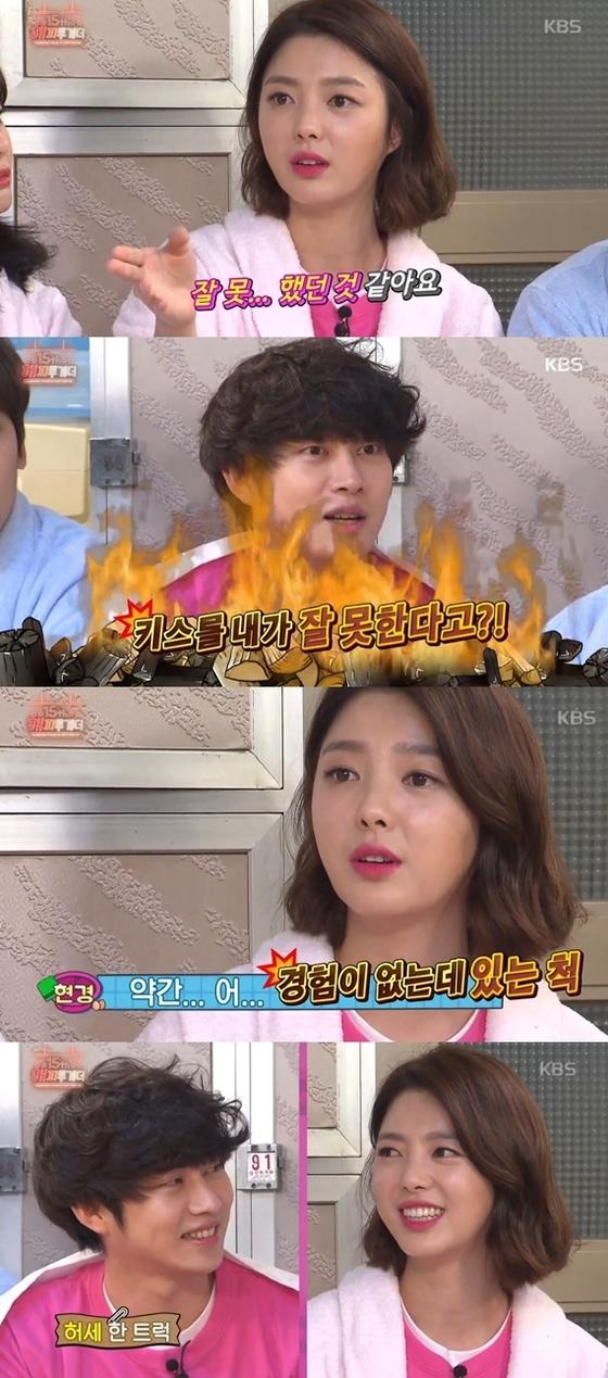 KBS2 '해피투게더3'