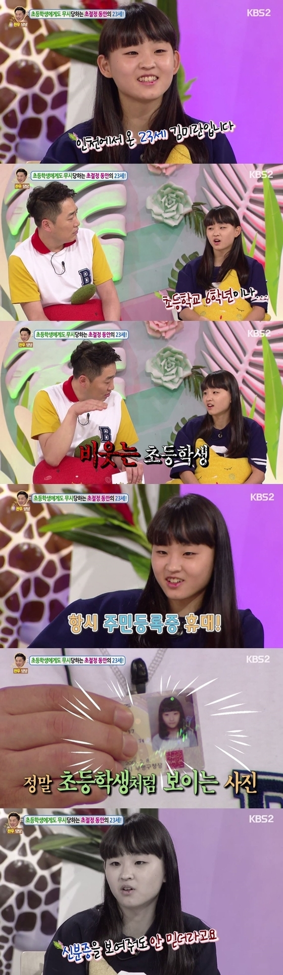 KBS2 '대국민 토크쇼 안녕하세요'