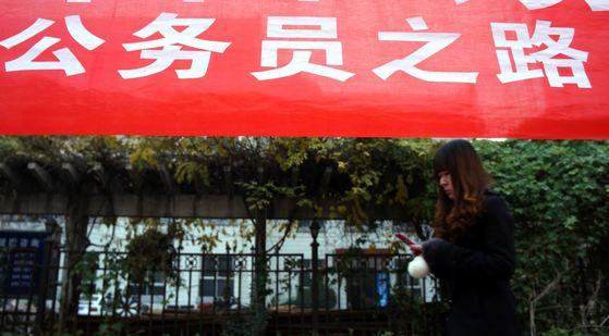 공무원의 길...중국 베이징의 길에 나붙은 한 플랙 카드