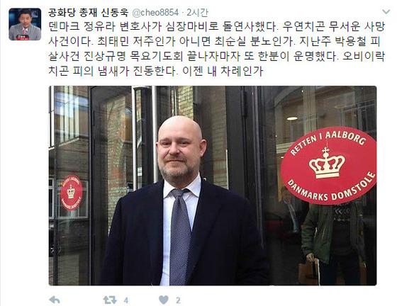 [사진 신동욱 공화당 총재 트위터]
