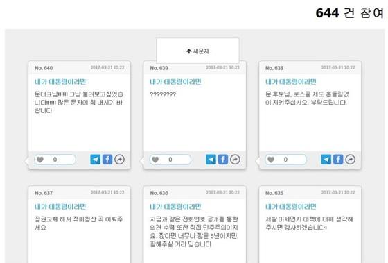 21일 오전 더불어민주당 문재인 후보 휴대전화로 접수된 메시지. [문 후보 홈페이지]