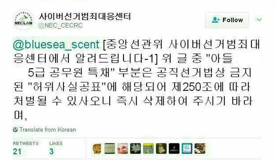 중앙선거관리위원회 사이버선거범죄대응센터 안내 문구 [트위터 캡처]